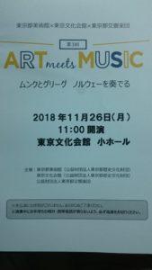 ART meets MUSIC ムンクとグリーグ